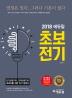 초보전기(전기기사 산업기사)(2018)(에듀윌)