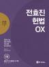 전효진 헌법 OX(2018)(공단기)