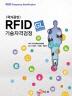 RFID(GL) 기술자격검정(국가공인)
