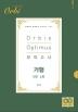 고등 수학 가형 모의고사(5 6회)(2019)(Orbis Optimus)(오르비스 옵티무스 모의고사 시리즈 13)