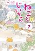 [해외]ねことじいちゃん 7