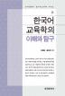한국어교육학의 이해와 탐구(한국문화사 한국어교육학 시리즈)