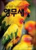 깃털 달린 아인슈타인 앵무새(마니아를 위한 PET CARE 시리즈 5)
