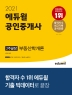 부동산학개론 2주끝장(공인중개사)(2021)(에듀윌)