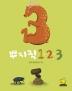 뿌지직 123(보드북)