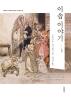이솝 이야기. 1(더클래식 세계문학 컬렉션 미니북 35)