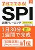 [해외]7日でできる!SPI必勝トレ-ニング '23年度版