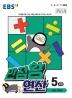 만점왕 연산 5단계(초등 3학년)(2021)(EBS)