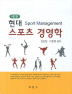 현대 스포츠 경영학(2판)(양장본 HardCover)