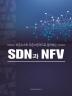 SDN과 NFV(오픈소스와 오픈스탠더드로 알아보는)(에이콘 네트워크 프로그래밍 시리즈)