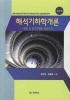해석기하학개론(2판)