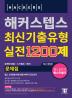 ��Ŀ���ܽ� �ֽű������� ���� 1200�� ������(2016)(CD2������)