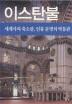 이스탄불(세계사의 축소판 인류 문명의 박물관)(타산지석 7)