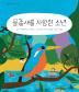 물총새를 사랑한 소년(걸음동무 그림책 32)