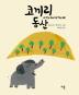코끼리 동산(가자 코끼리 시리즈 5)(양장본 HardCover)