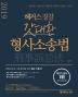 갓대환 형사소송법(2019)(해커스 경찰)