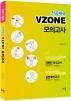 전공체육 VZONE 모의고사(2021)