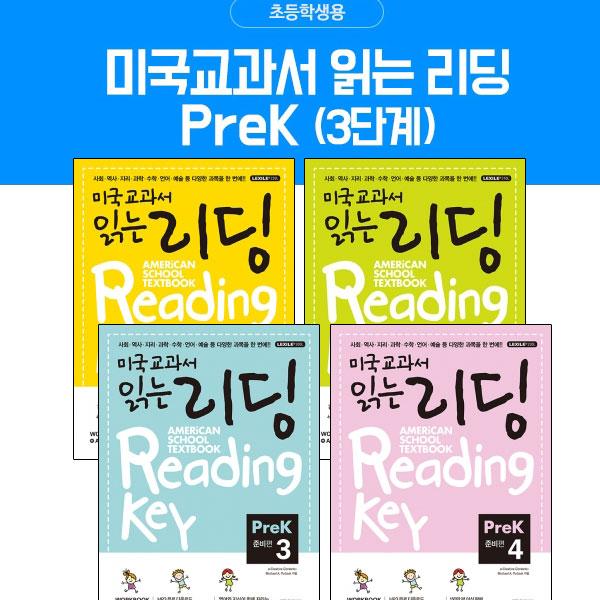 [키출판사]미국교과서 읽는 리딩 PreK 1-4세트