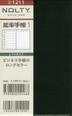 [해외]NOLTY 能率手帳1(黑)(2022年1月始まり) 1211