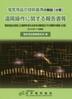 [해외]遠隔操作に關する報告書等 電氣用品の技術基準の解說(分冊) 電氣用品の技術上の基準を定める省令の解說及びその解釋の解說(分冊)