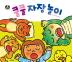 쿨쿨 자장 놀이(뽀뽀곰 아기놀이책 3)(보드북)
