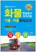 화물운송종사자격시험 기출 적중모의고사(2017)(개정판)