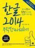 한글 2014 무작정따라하기(CD1장포함)