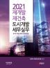 재개발 재건축 도시개발 세무실무(2021)
