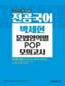 전공국어 박세현 문법영역별 POP 모의고사(2020)(해커스 임용)