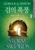 검의 폭풍. 2(개정판)(얼음과 불의 노래 3)