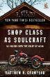 [보유]Shop Class as Soulcraft