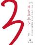 우리 민족의 정신과 문화를 이해하는 핵심코드 3(문화와 역사를 담다 31)