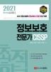 정보보호 전문가 CISSP(2021)(최적합)
