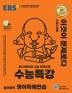고등 영어영역 영어독해연습(2020)(EBS 수능특강)