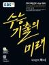 고등 국어영역 독서(2020)(EBS 수능 기출의 미래)