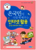 인터넷 활용(소셜 네트워크 SNS)(온 국민이 다함께 배우는)(SEASON 4)