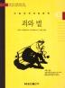 죄와 벌(논술세계대표문학 43)