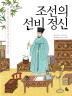 조선의 선비 정신(토토 생각날개 시리즈 26)