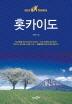 홋카이도 셀프 트래블(개정판)(Self Travel Guidebook)