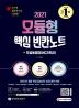2021 NCS 모듈형 핵심 빈칸노트+무료동영상(NCS특강)