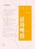 공사핵정(공법 사례 핵심내용 정리)(2021)