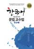 한국어 선생님을 위한 문법 교수법 중급. 2