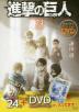 [해외]進擊の巨人  24 DVD付き限定版