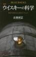 [해외]最新ウイスキ-の科學 熟成の香味を生む驚きのプロセス
