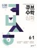 초등 수학 6-1 심화 Strong(2019)(큐브 수학S)