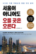 서울이 아니어도 오를 곳은 오른다(반양장)