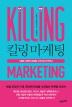 킬링 마케팅(KI신서 7500)