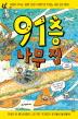 91층 나무 집(456 book 클럽)(양장본 HardCover)
