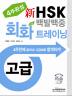 신 HSK 백발백중 회화 트레이닝(고급)(4주완성)(CD1장포함)