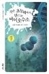 작은 초능력자가 만드는 바이오수소(미래를 꿈꾸는 해양문고 35)
